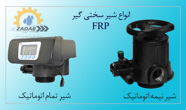 انواع-شیر-FRP