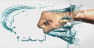آب سخت چیست